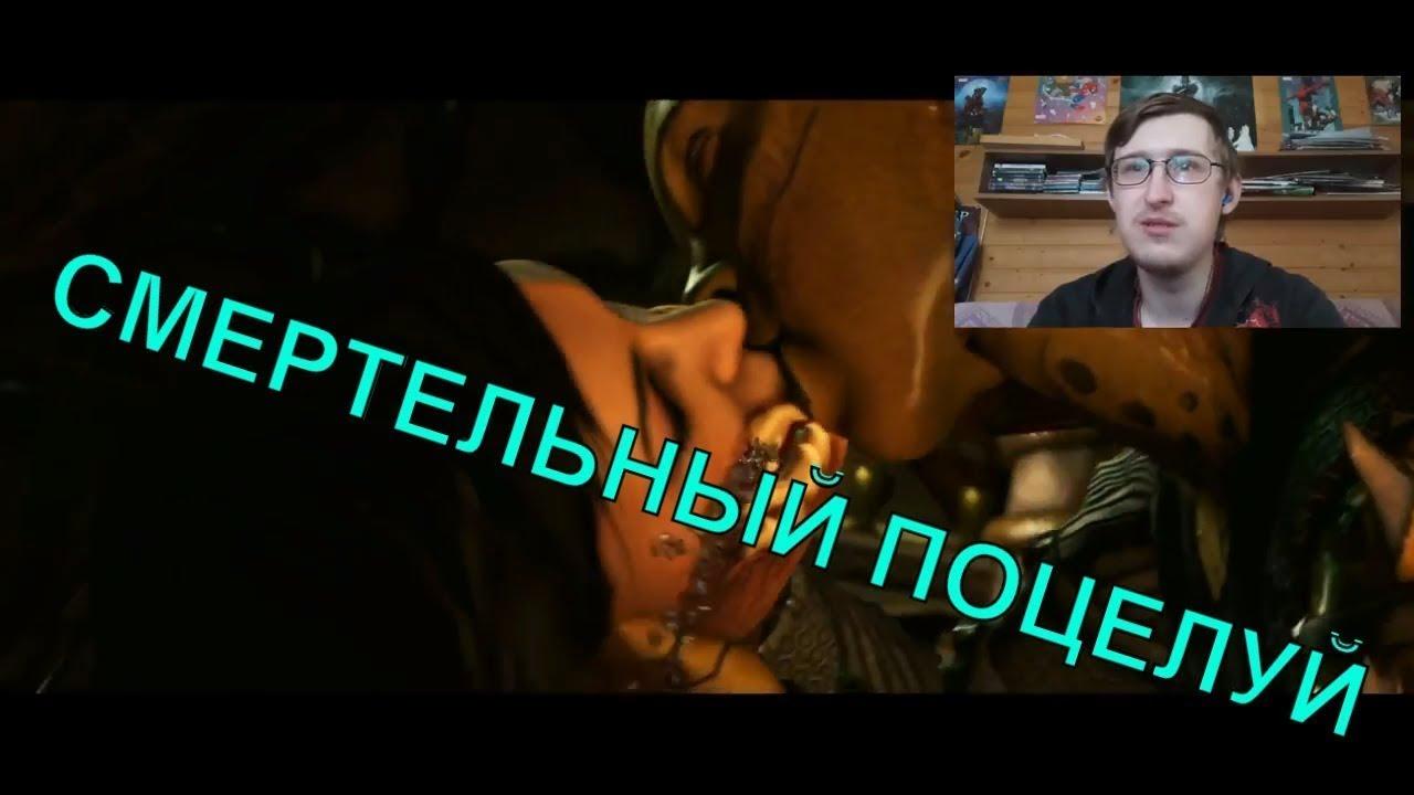 СМЕРТЕЛЬНЫЙ ПОЦЕЛУЙ - Mortal Kombat XL (Сюжет) #4
