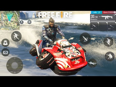 Free Fire เมื่อฟีฟาย เป็นเกมภาพสวยที่สุดในโลก ฉบับเกรียน EP8