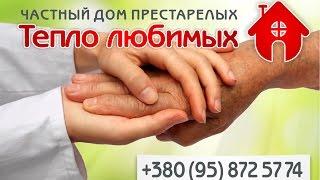 Уход за пожилыми, больными престарелыми людьми 2 часть(, 2016-11-07T07:20:44.000Z)