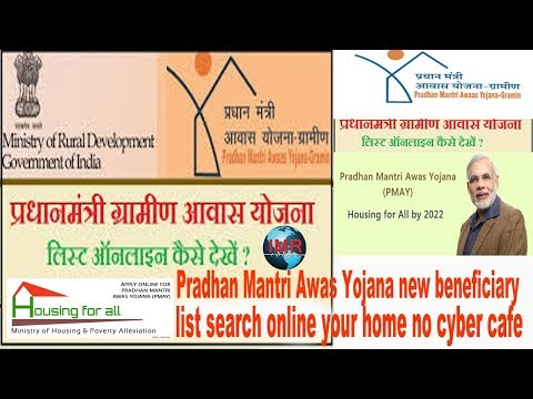 Pradhan Mantri Awas Yojana new beneficiary list search online your home no cyber cafe