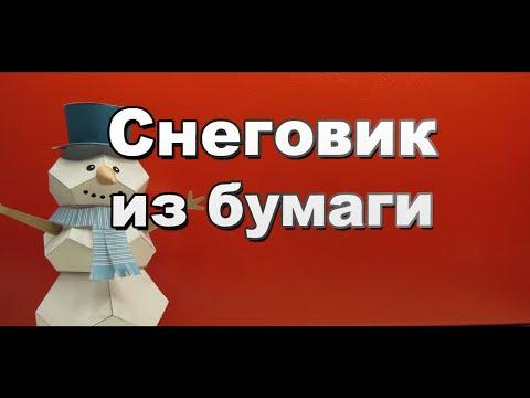 Видеозапись Как сделать снеговик из бумаги своими руками / Новогодние поделки / Sekretmastera
