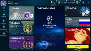 видео: FIFA Mobile 1/8 ЛЧ и вечерний стрим