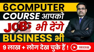 6 Best Computer Courses for Job and Business | Course for Business | Course for Freelancing Work