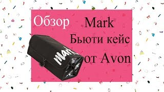 Бьюти кейс Mark от  Avon. Обзор.
