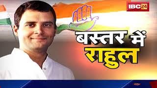 Rahul Gandhi Bastar Visit Full Speech Live: Rahul Gandhi का BJP पर तीखा प्रहार |