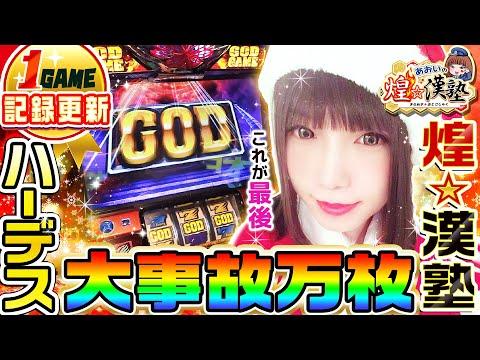 GOD1GAME#6