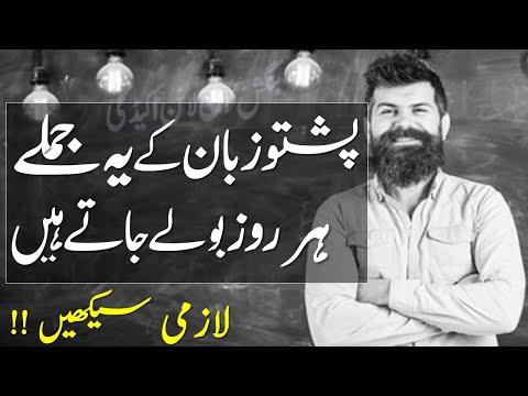 Lesson 31 - Pashto Common Phrases || Learn Pashto General Sentences in Urdu/Hindi