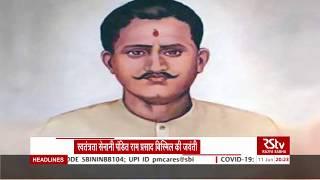 Vice President pays tribute to freedom fighter Ram Prasad Bismil