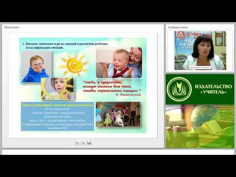 Особенности формирования эмоционально-волевой сферы у детей с ОВЗ (ФГОС ДО)