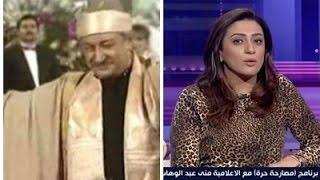 بالفيديو.. وفاء صادق: فرح سنية فى 'لن أعيش فى جلباب أبي' كان بجد وليس تمثيل!