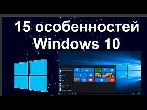 Чем хороша Windows 10, что нового: 15 особенностей