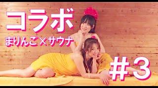 「OFR48」現役アイドル兼マネージャーの茶々が、お風呂に関する情報や魅...