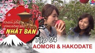 Khám phá Đông Bắc Nhật Bản | Tập 4 | Aomori và Hakodate – hải sản - lá đỏ - thắng cảnh về đêm.