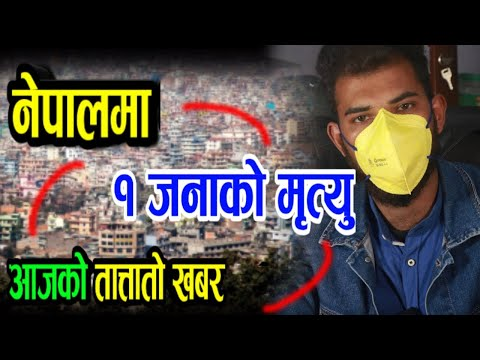 नेपालमा 1 जनाको निधन...  अरु रोगले हो पूरा...Report Bhagya Neupane Tattato Khabar