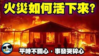 墨鏡哥親身經驗告訴你,火災有多恐怖?萬一你遇到火災...你該如何活下來?|他媽你再不看小心黑人來抬你