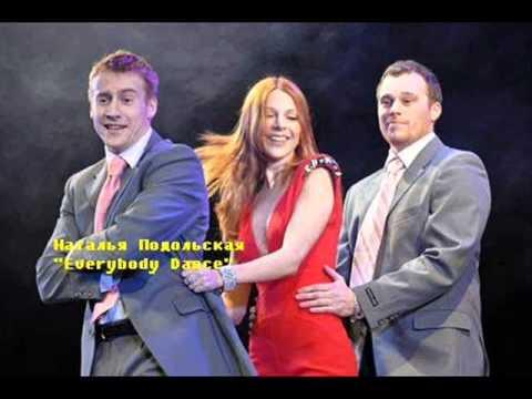 Everybody Dance - Наталья Подольская (сингл)
