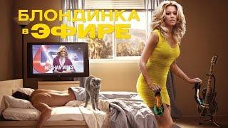Блондинка в эфире / Walk of Shame (2014) / Комедия