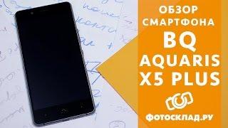 Смартфон BQ Aquaris X5 Plus обзор от Фотосклад.ру