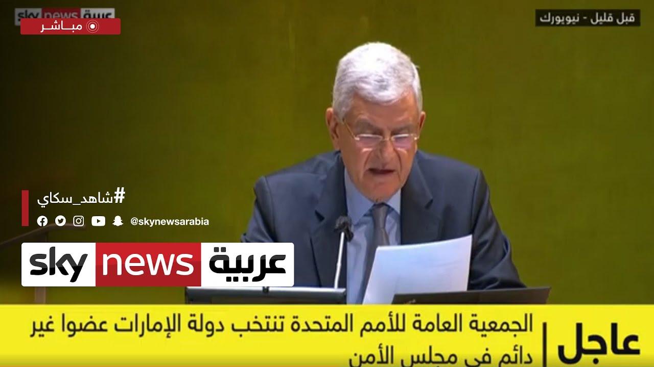 الجمعية العامة للأمم المتحدة تنتخب دولة الإمارات عضوا غير دائم في مجلس الأمن  - 18:55-2021 / 6 / 11