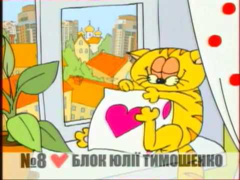 политическая реклама БЮТ.