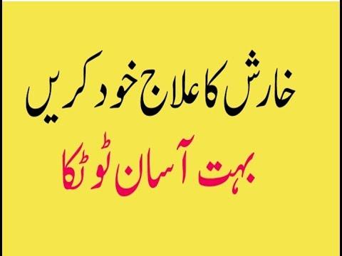 Kharish ka ilaj/kharish khatam karna/خارش کا آسان اور کامیاب علاج