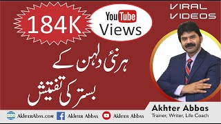 How embarrassing  the non sense Investigation of bridal room & bed by Akhter Abbas 2019 Urdu/Hindi