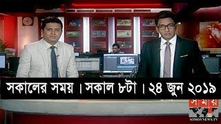 সকালের সময় | সকাল ৮টা | ২৪ জুন ২০১৯ | Somoy tv bulletin 8am | Latest Bangladesh News