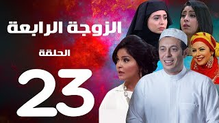مسلسل الزوجة الرابعة - الحلقة  الثالثة والعشرون | 23 | Al zawga Al rab3a series  Eps Video