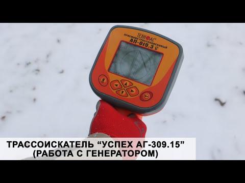 """Трассоискатель """"Успех АГ-309.15"""" (работа с генератором)"""