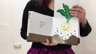 平井千晴老師的日文繪本故事