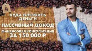 Куда вложить деньги. Пассивный доход. Финансовая консультация за 150 000 рублей