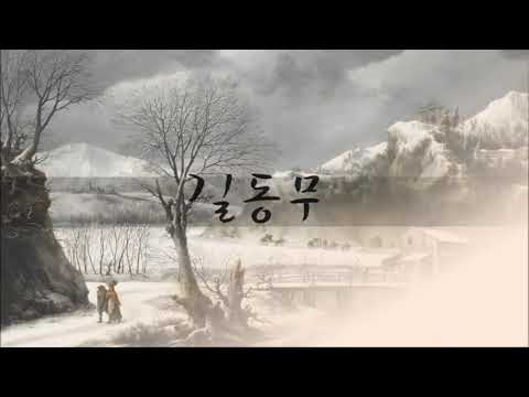 조영남의 길동무. Street Friends Sung By Cho Young Nam Who Is A Famous  Singer.