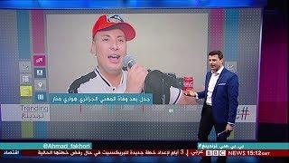 جدل في #الجزائر حول المغني الجزائري المتوفى #هواري_منار #بي_بي_سي_ترندينغ