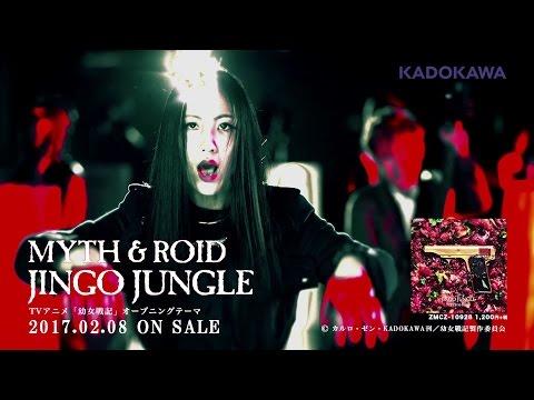 【MV】MYTH & ROID - JINGO JUNGLE (OFFICIAL / Short)