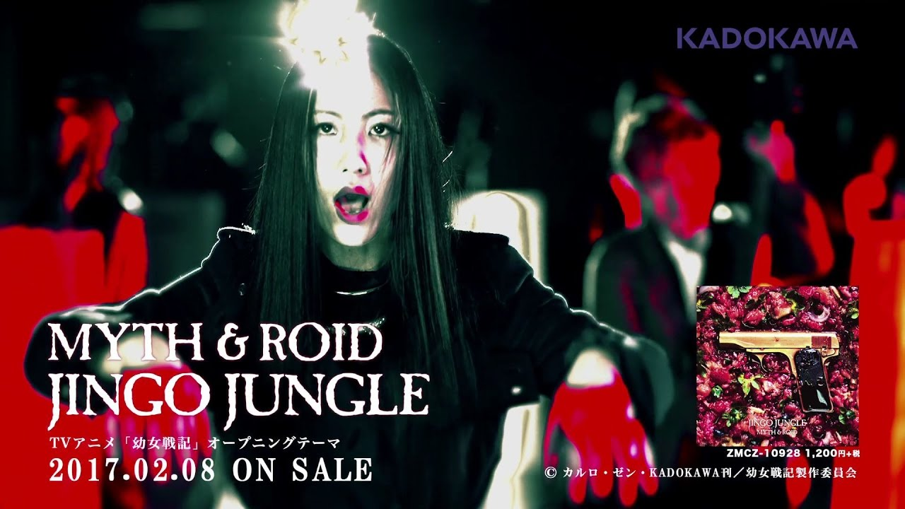 Download 【MV】MYTH & ROID - JINGO JUNGLE (OFFICIAL / Short)