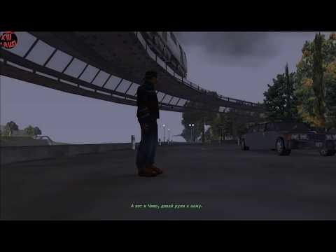 "Grand Theft Auto III ""ПРОГУЛКА"""