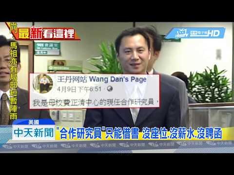 201904013中天新聞 王丹「合作研究員」 陳宜民:費正清借書證資格