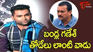 Bandla Ganesh Is Wolf, Not A Dog