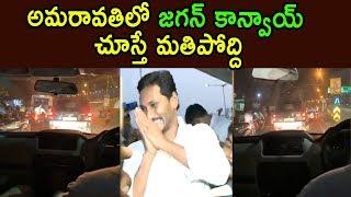 YS Jagan Amaravathi Convey Tadepalli Visits Election Counting In AP | Cinema Politics