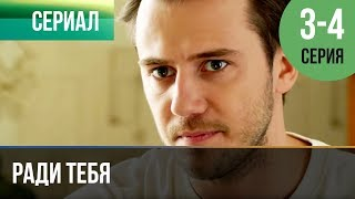 ▶️ Ради тебя 3 и 4 серия | Сериал / 2013 / Мелодрама