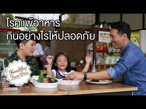 Healthy Fine day [by Mahidol] (1/2) โรคแพ้อาหาร กินอย่างไรให้ปลอดภัย Squid Meatballs Ratatouille