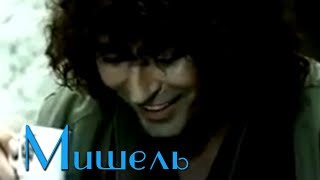 Валерий Леонтьев  - Мишель (Клип, 2001г.) | Official Video