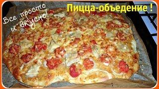 Как приготовить вкусную пиццу. Пицца в духовке, просто объедение.(Простой рецепт пиццы. В начале заводите тесто, а пока тесто поднимается, готовите любую начинку. Тесто для..., 2015-11-06T05:53:42.000Z)