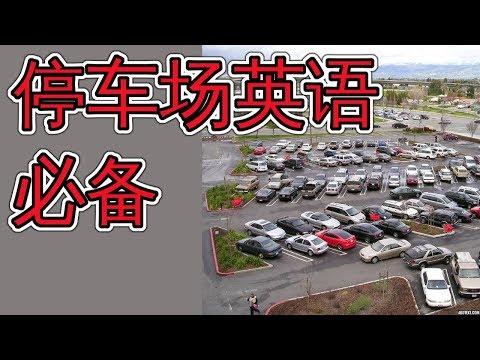 停车场必学英文 Learn Everyday English At The Parking Lot 日常英语学习