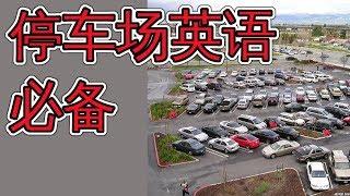 停车场必学英文Learn Everyday English At The Parking Lot ...