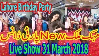 Mehak Malik Lahore Birthday Party Dance 31 March 2018