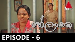 Helankada - Episode 06 | 11th May 2019 | Sirasa TV Thumbnail