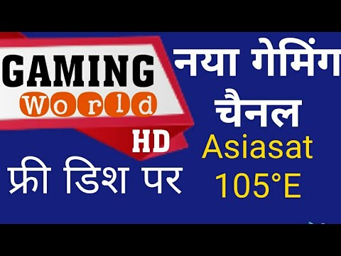 Gaming World HD channel on free dish   गेंमिग वर्ल्ड एच डी नया चैनल फ्री डिश पर    Free Dish News