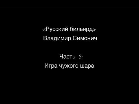 """Часть 8: Игра """"чужого"""" шара"""""""