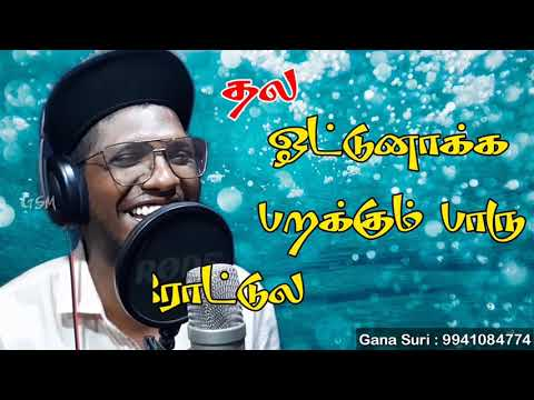 thala-song-lyric-video-song- -gana-suri- -pbm